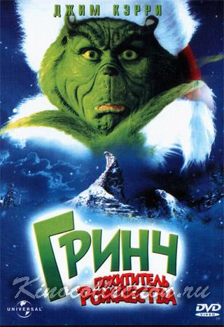 Фильм Как Гринч украл Рождество!